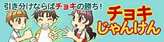 Choki_bnn_23460_2