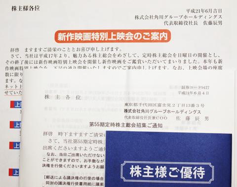 Kadokawa_2