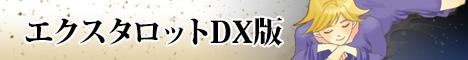 エクスタロットDX版