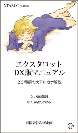 XTAROT DX MANUAL