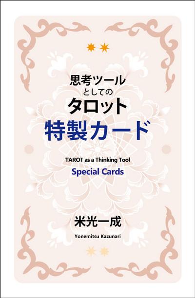 米光一成の「思考ツールとしてのタロット」特製カード