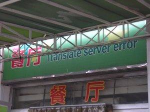 Translate Server Error